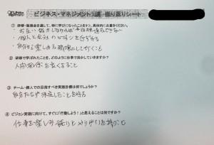 20160805Vマネジメント①-8