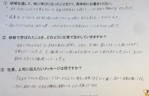 2017買取アンケート10