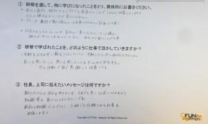 2017買取アンケート3