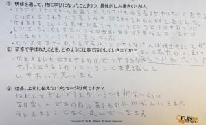 2017買取アンケート4