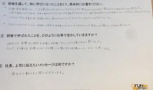 2017買取アンケート5