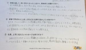 2017買取アンケート6