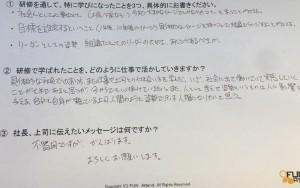 2017買取アンケート7