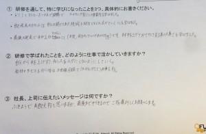 2017買取アンケート9